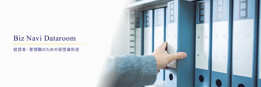 経営者・管理職のための経営資料室